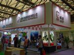 2011第105届中国日用百货商品交易会暨中国现代家庭用品博览会展会图片