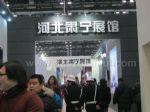 2012第38届中国国际裘皮革皮制品交易会展台照片