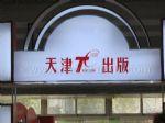 2012北京图书订货会