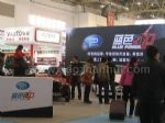 2012第14届中国汽车用品暨改装汽车展览会观众入口