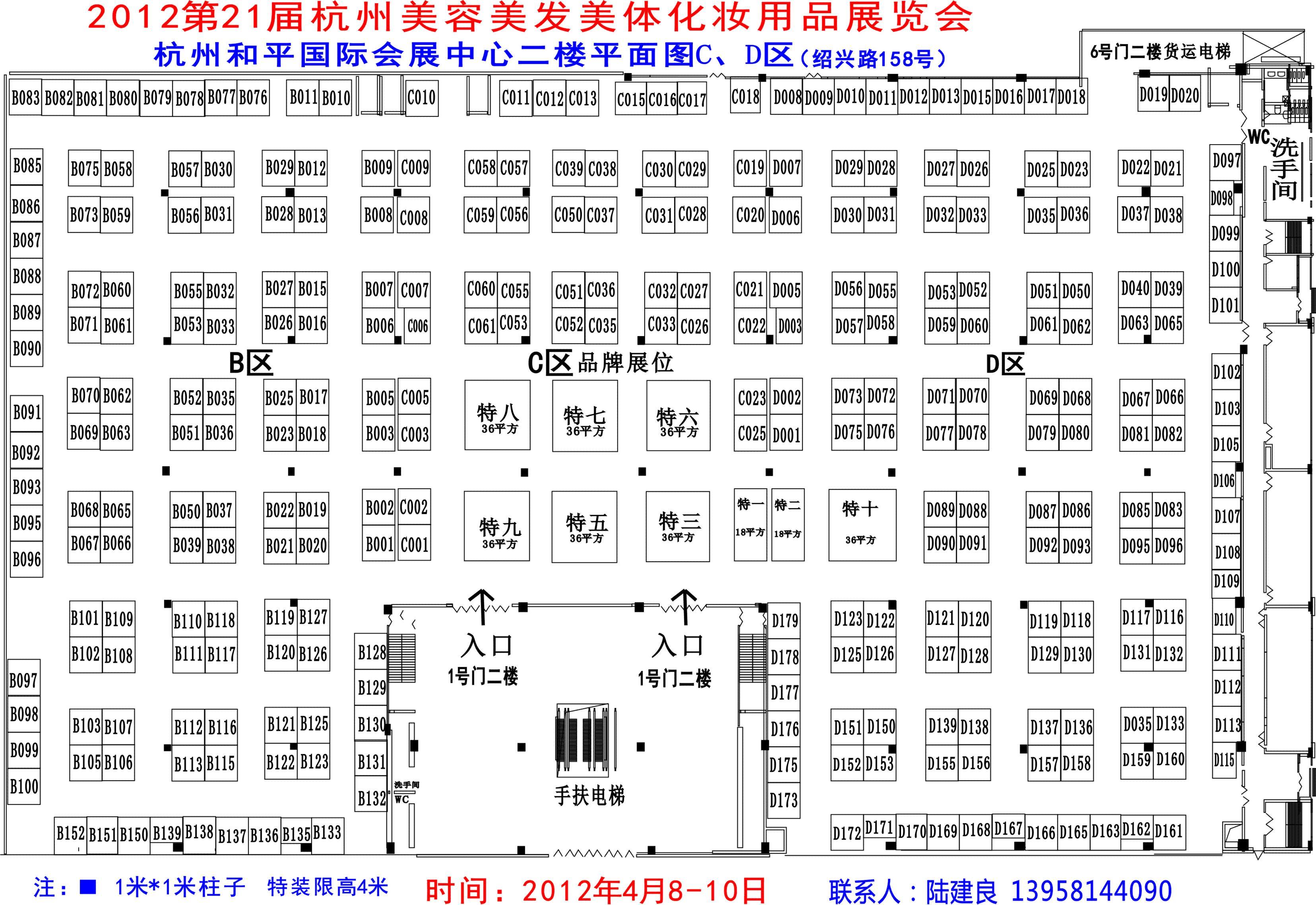 2012第21届杭州美容美发化妆洗涤用品博览会
