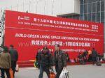 2012第十九届中国(北京)国际建筑装饰及材料博览会