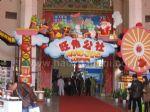 2012年第22届中国国际游乐设施设备博览会