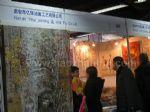 2019第18届中国框业与装饰画99真人网址会展台照片