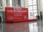 2012年第八届北京国际LED展览会(京贸联)展会图片