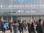 2012第十二届中国国际石油天然气管道与储运技术装备展览会观众入口