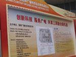 2012中国国际广播电视信息网络展览会观众入口