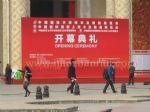 2012第十三届中国国际水泥技术及装备展览会