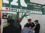 2013第21届北京国际连锁加盟展览会展台照片