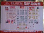 2021北京華夏家博會展位圖