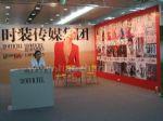 2012第九届中艺博国际画廊博览会展台照片