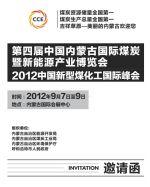 2012第四届中国内蒙古国际煤炭暨新能源产业博览会