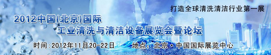 2012中国(北京)国际工业清洗与清洁设备展览会暨论坛展会图片