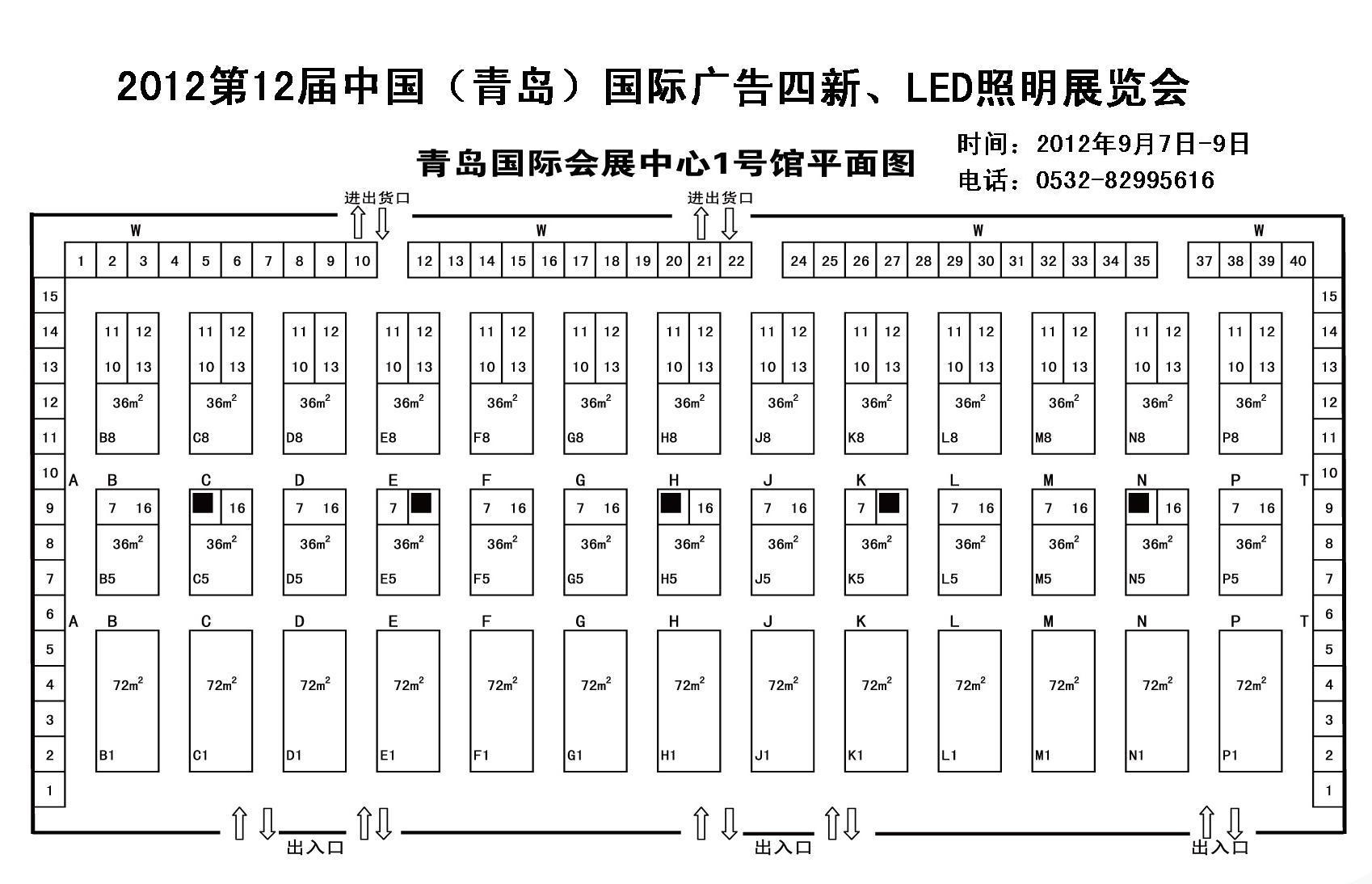 2012第12届中国青岛广告四新展览会展位图