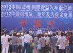 2013中国(郑州)国际轿车微车配件博览会开幕式