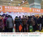 2013第六屆青島年貨會(青島)迎新春 特色年貨 購物節展臺照片