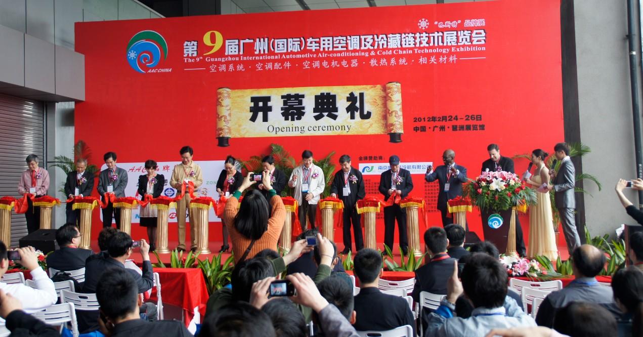 2013第十届广州(国际)车用空调及冷藏链技术展览会开幕式