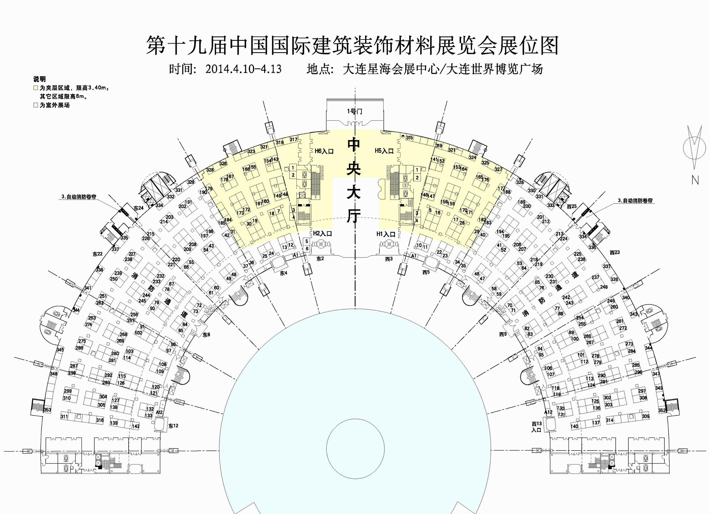 2014第十九届中国国际建筑装饰材料展览会展位图