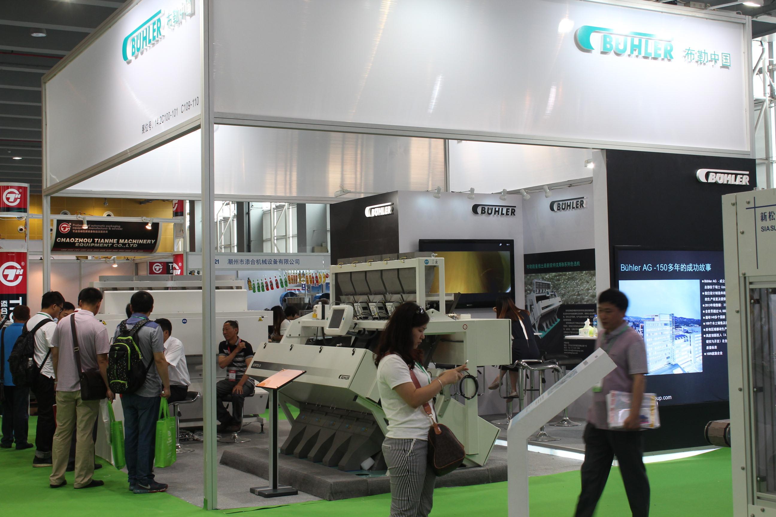 2015第五届中国广州国际粮油机械及包装设备展览会中国(广州)国际粮油机械展览会展会图片